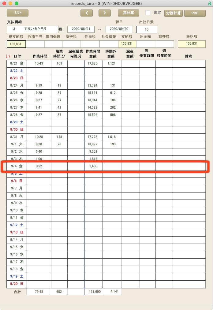 出勤簿月集計画面(1)